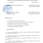 TSV_1-(1)