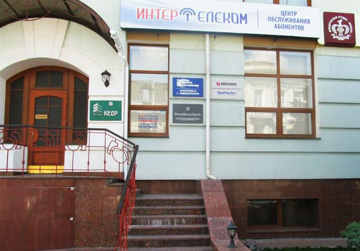 Intertelecom---Simferopol