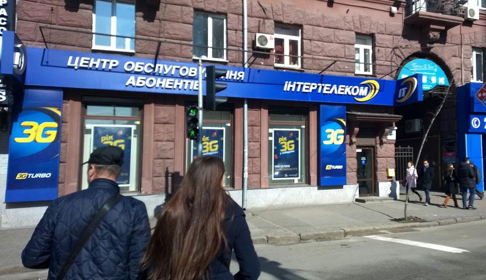 Intertelecom_Kiev