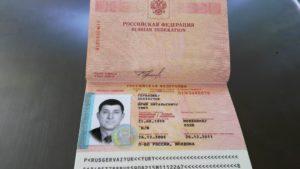 Паспорт гражданина РФ, выданный в посольстве России