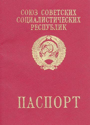 pasaport-sovietic