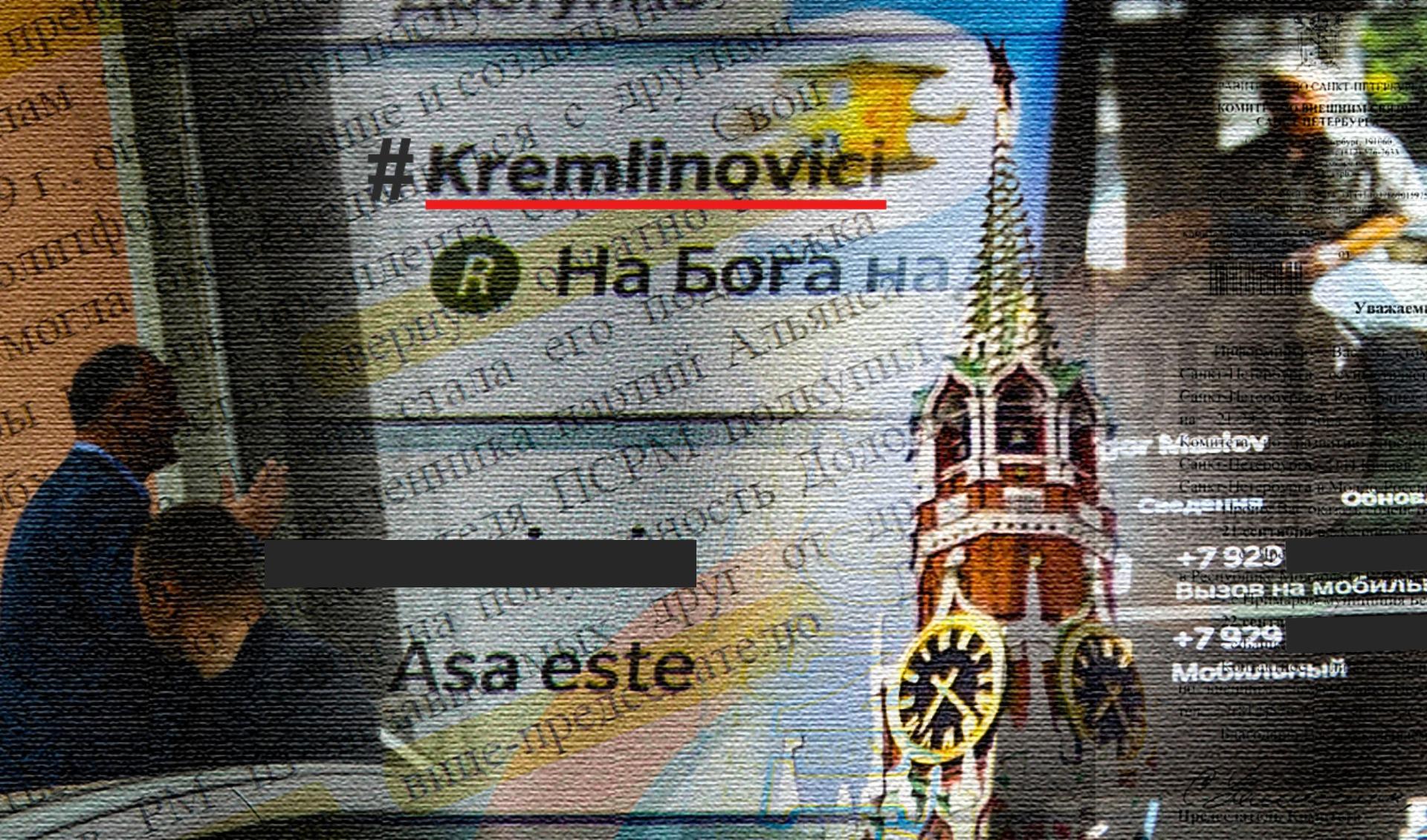 kremlinovici-story