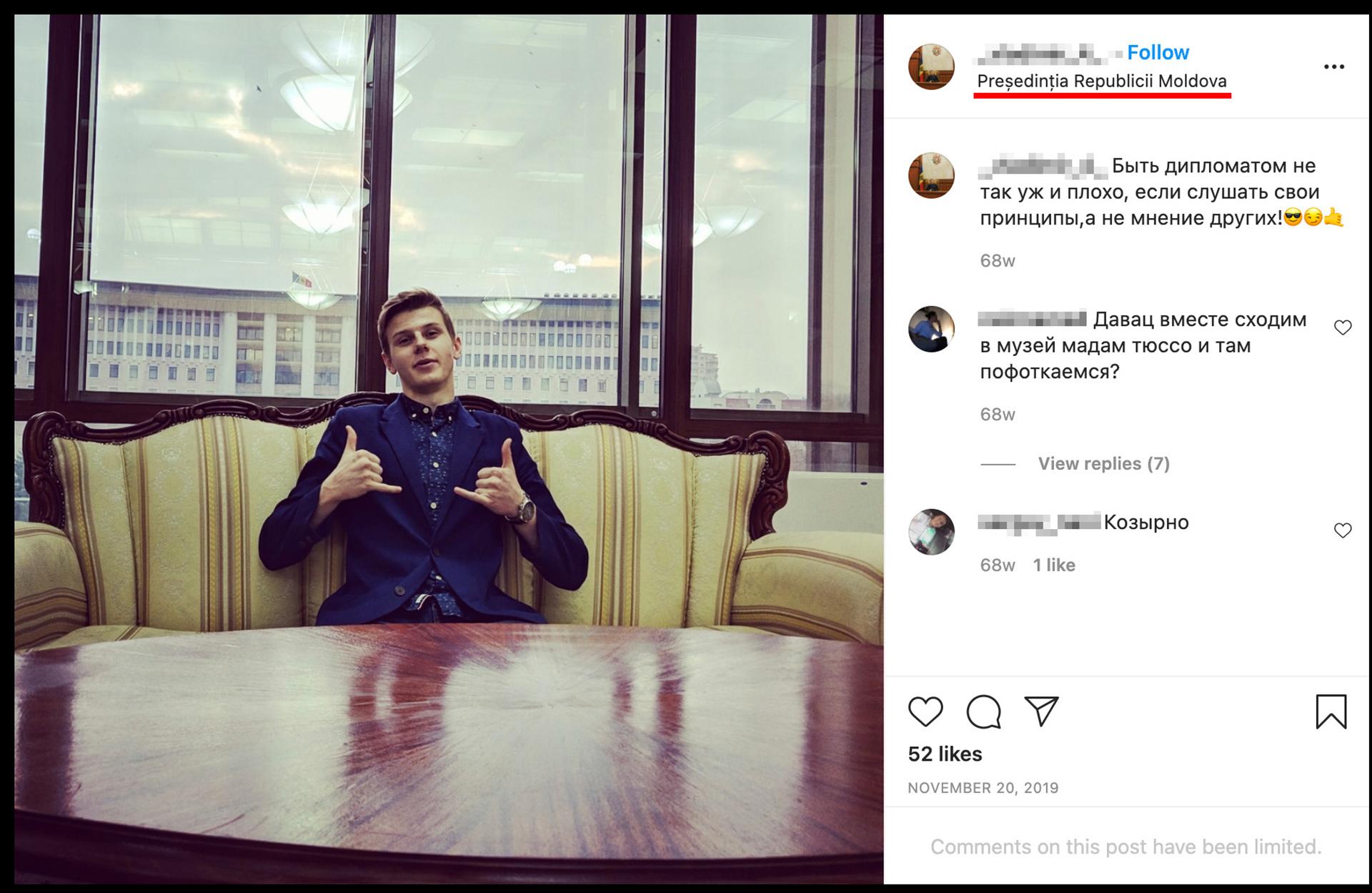 Чаус-младший в администрации президента РМ