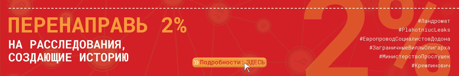 ru-2021-2-procente-articol2-1-fin